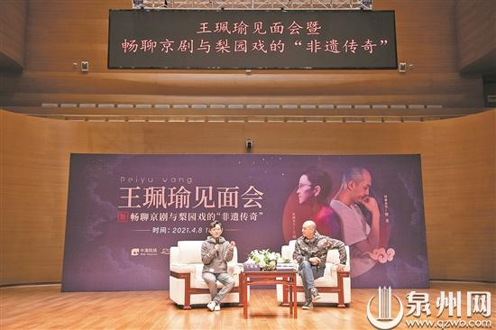 著名京剧演员王珮瑜来泉州献演 观众纷纷点赞