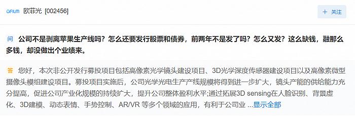 欧菲光:本次非公开发行募投将进一步扩大公司光学光电生产产线规模