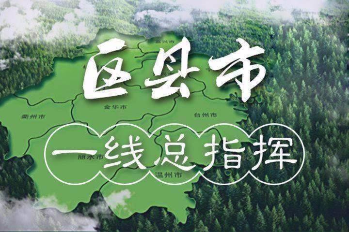 余杭区委书记专题调研:持续聚焦创新发展和民生服务