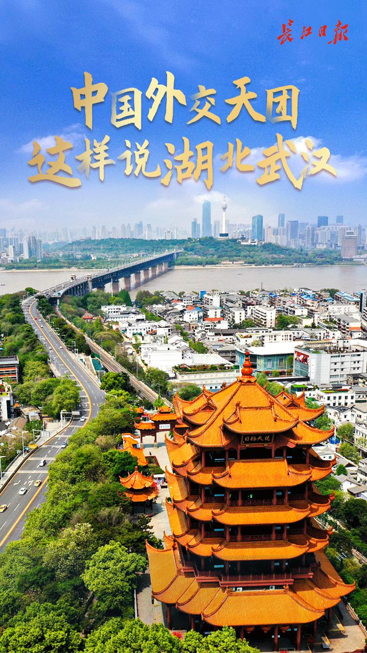为湖北武汉代言 中国外交天团这些名场面太热血了图片