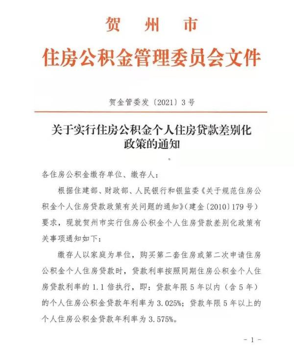 贺州市实行公积金新政:二套房公积金贷款执行1.1倍利率!
