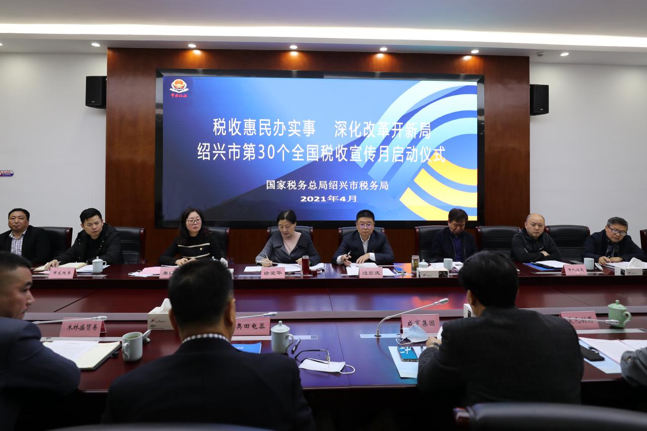 """减税降费""""红利""""多 绍兴市第30个全国税收宣传月启动"""