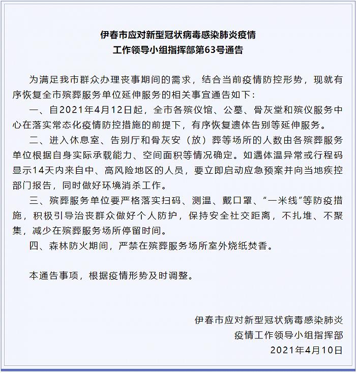 黑龙江伊春:4月12日起殡仪馆有序恢复遗体告别等延伸服务