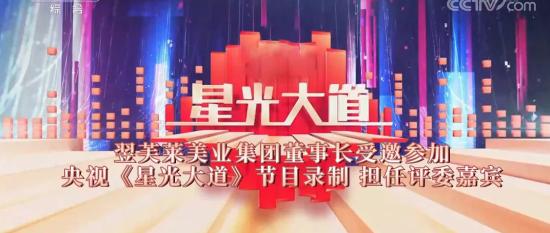 刘世礼先生受邀担任《星光大道》评委嘉宾