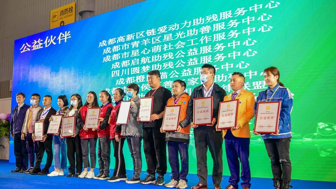 持续三天 2021中国·成都国际康复福祉博览会暨残友嘉年华活动正式闭幕