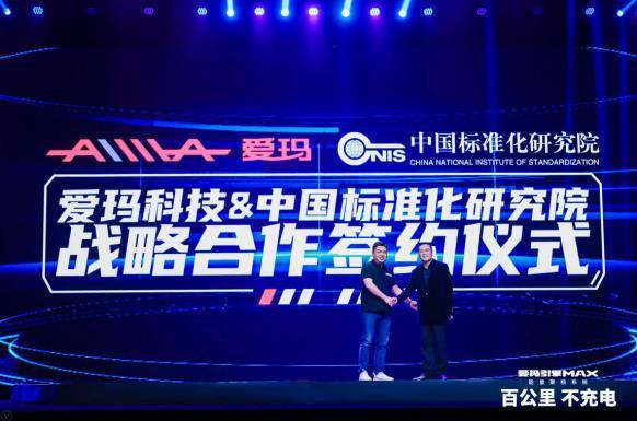 爱玛与中国标准化研究院达成战略合作 共同推动两轮电动车标准化研究