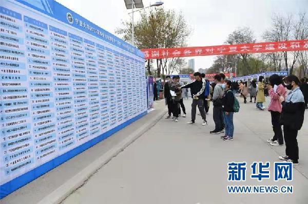 """宁大春季""""双选会"""":350家用人单位""""招贤纳才"""""""