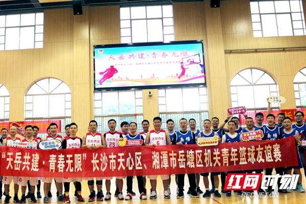 推进长株潭一体化 首场区域青年干部篮球友谊赛开打