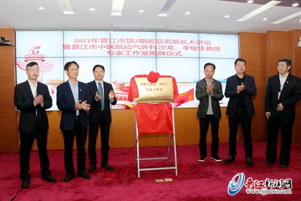 李俊生教授专家工作室揭牌 晋江市中医院将成立全市首个疝外科门诊