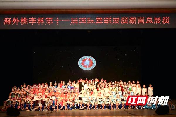 海外桃李杯·第十一届国际舞蹈展演湖南赛区总展演活动举行