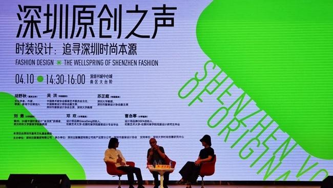 时装设计走入深圳书城平台