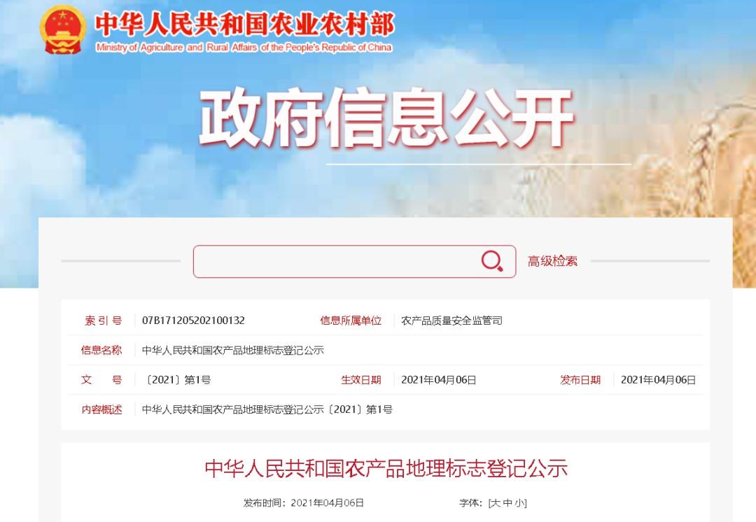从江田鱼、兴仁牛干巴等14种贵州特产,农业农村部拟予登记保护
