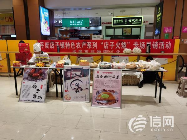 """青岛举办""""店子火烧""""特色农产品专场展销 为期两天"""