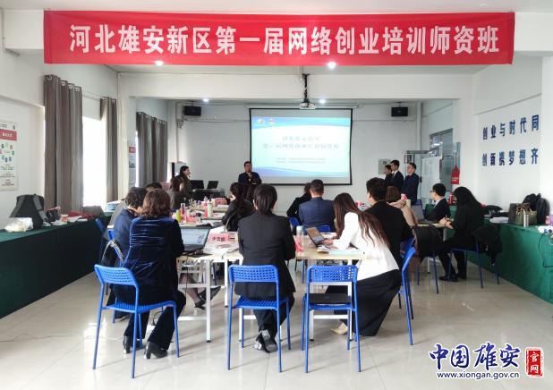 河北雄安新区第一届网络创业培训师资班开班