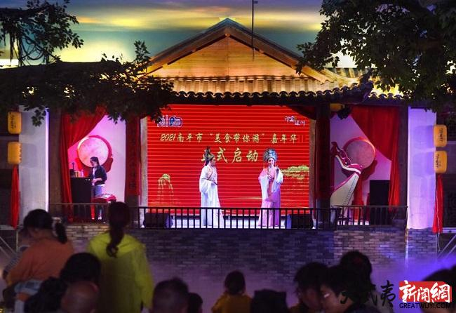 """南平市2021""""美食带你游""""嘉年华开幕"""