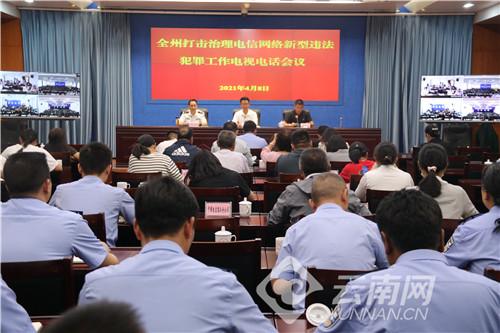 怒江州召开打击治理电信网络新型违法犯罪工作电视电话会议