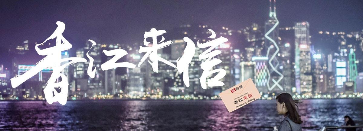 香江来信|香港有个南丫岛,北京的朋友一定要来看看
