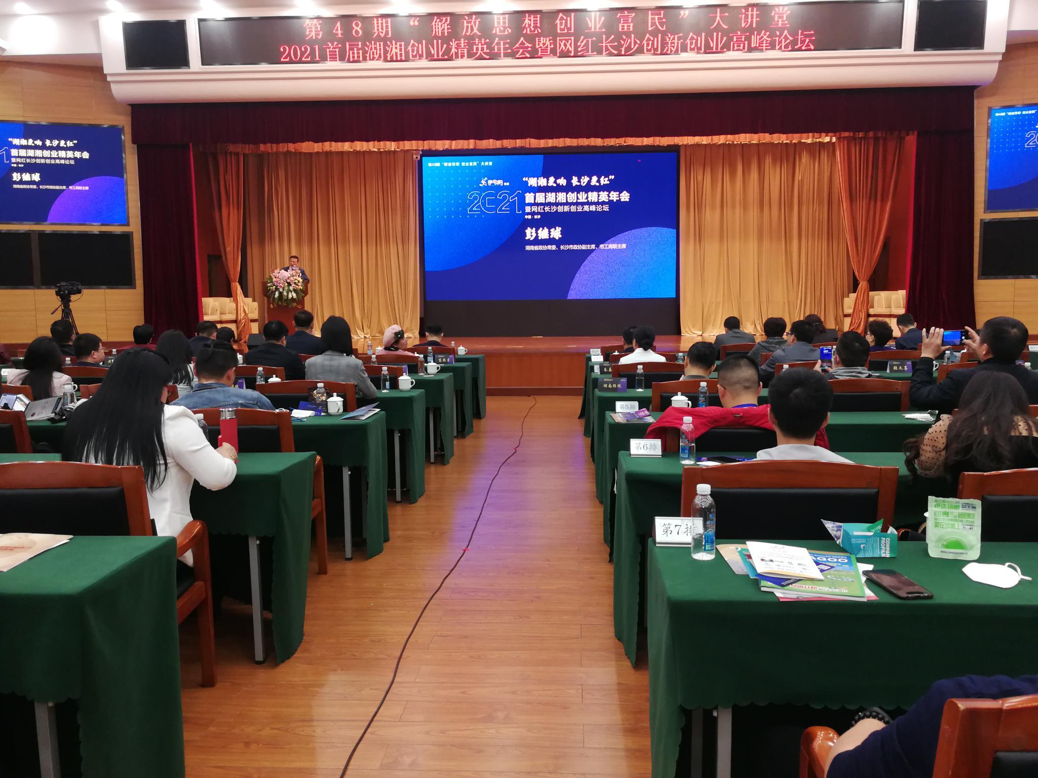 2021首届湖湘创业精英年会暨网红长沙创新创业高峰论坛举办