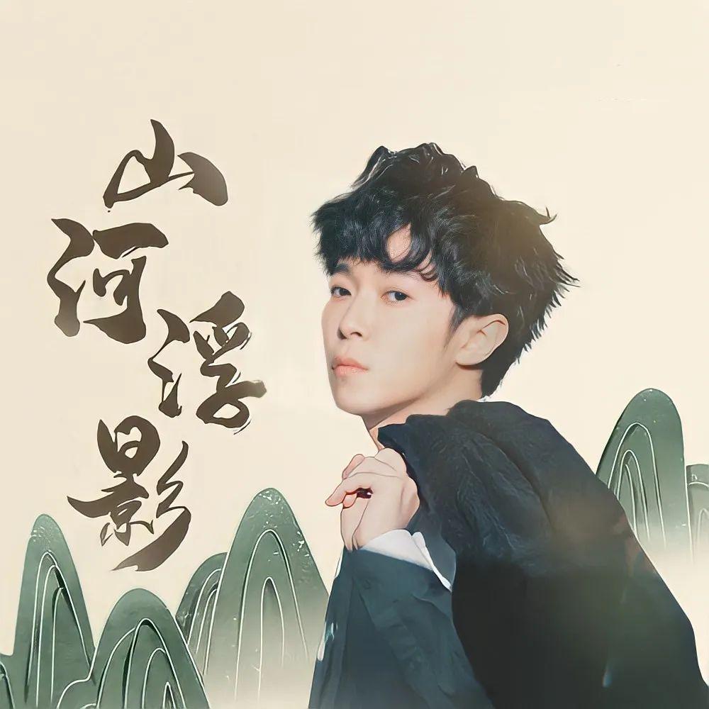 「华语新歌流行榜」(2021.11)吴青峰《山河浮影》夺冠,田馥甄、周深胡夏分居亚季军!