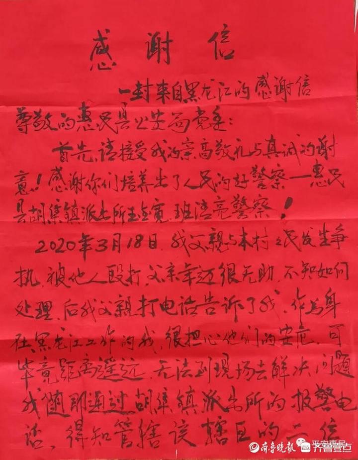 """惠民县公安局局长收到一封""""走心""""感谢信"""