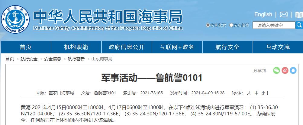 黄海海域4月15日、17日两时段将进行军事演习,任何船只不得进入