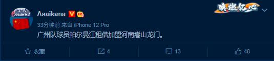 朱艺:广州队球员帕尔曼江租借加盟河南嵩山龙门