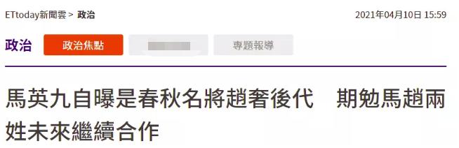 马英九:我是战国名将赵奢后代图片