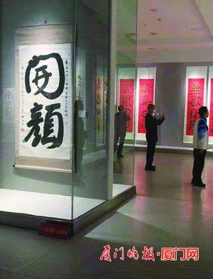 已故书法家谢澄光榜书作品在市美术馆展出