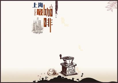 吃咖啡,上海人最懂经