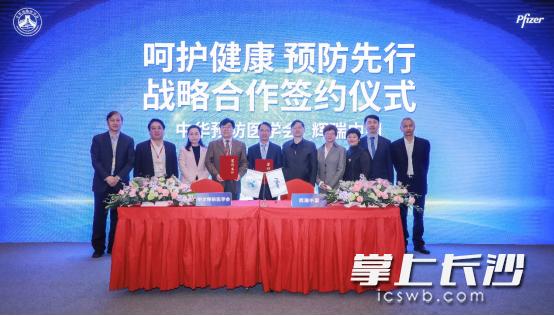 助力公卫体系建设,中华预防医学会与辉瑞中国签署战略合作框架协议