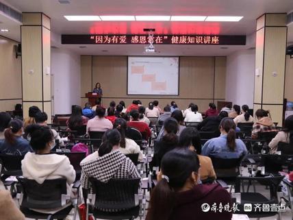 岱岳区妇幼保健院举办孕产期健康知识大讲堂