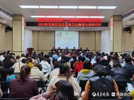 岱岳区妇幼保健院举办2021年岱岳区托幼机构卫生保健知识培训