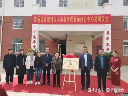 """""""岱岳区失能特困人员集中供养——角峪镇分中心""""正式揭牌"""