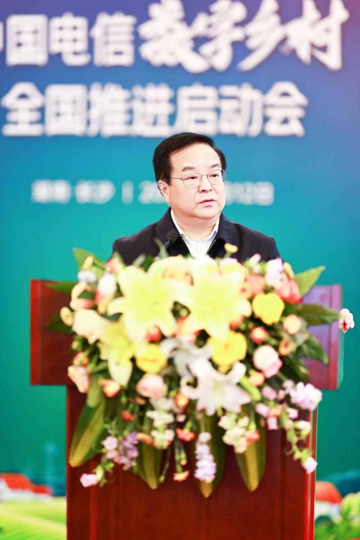 中国电信数字乡村全国推进启动会在长沙召开