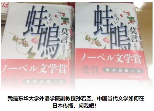 莫言、残雪、史铁生……日本读者偏爱哪种中国当代文学?