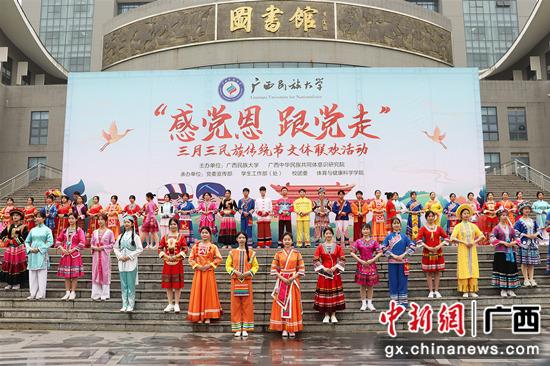 """广西高校举办""""感党恩、跟党走""""三月三民族传统文体联欢活动"""