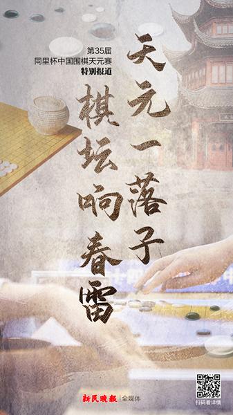 """天元赛史上最鼎盛阵容,""""中国围棋天团""""来了!"""