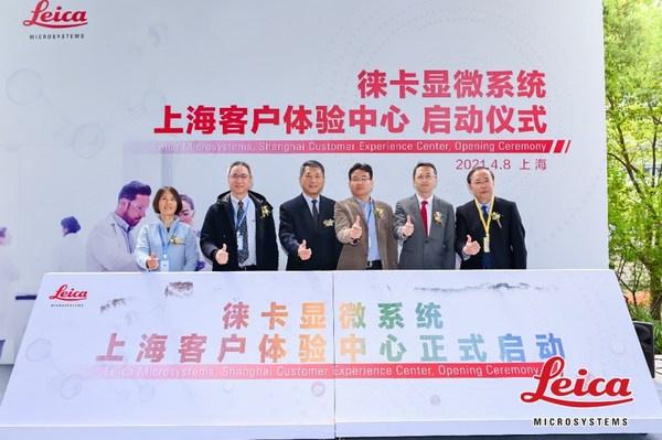 徕卡显微系统中国首个客户体验中心正式启动