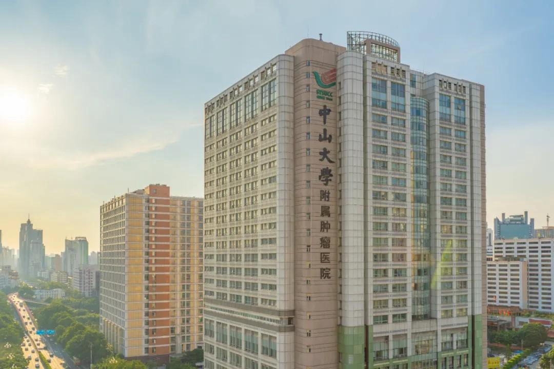 中山大学肿瘤防治中心获2019年度全国三级公立医院绩效考核肿瘤专科第3名