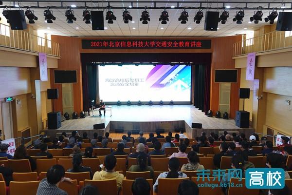 北京信息科技大学举办2021年交通安全教育讲座
