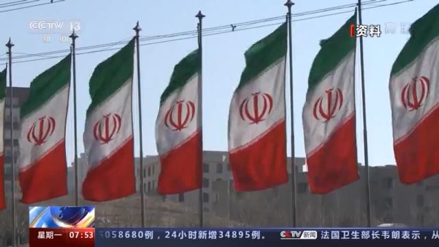 伊朗:无意主动挑起纷争,但对挑衅不会保持沉默