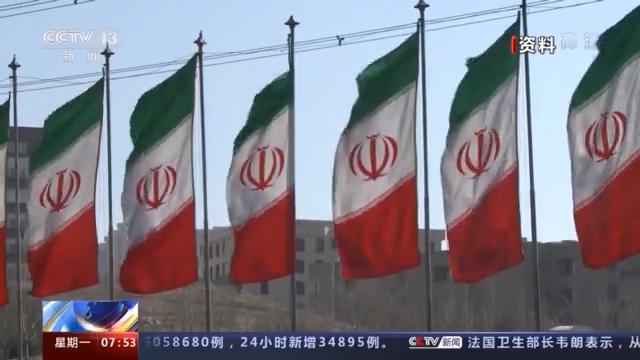 伊朗:不会主动挑起纷争 但对敌人军事挑衅不会保持沉默