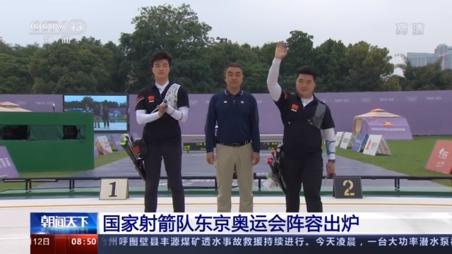 中国射箭队东京奥运会名单公布