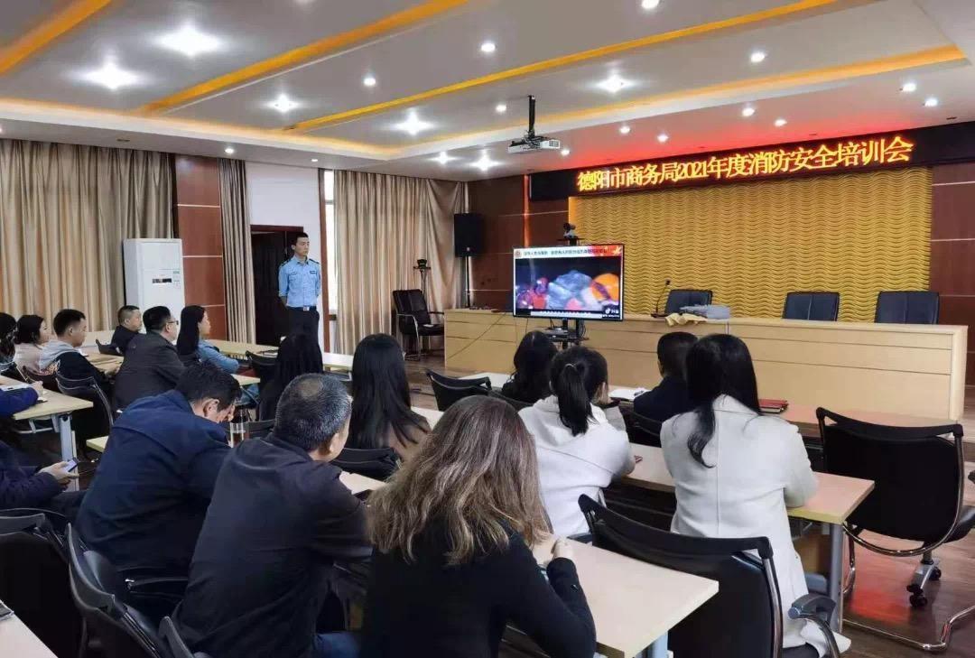 德阳市商务局召开2021年度消防安全培训会