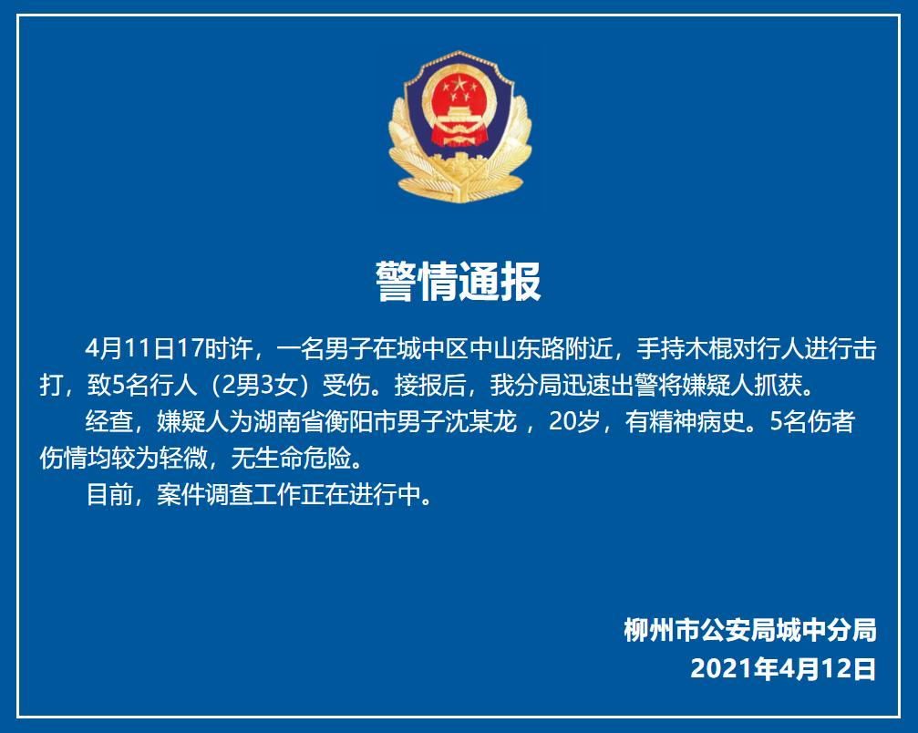 一男子持木棍击打行人致5伤,柳州警方:嫌疑人有精神病史