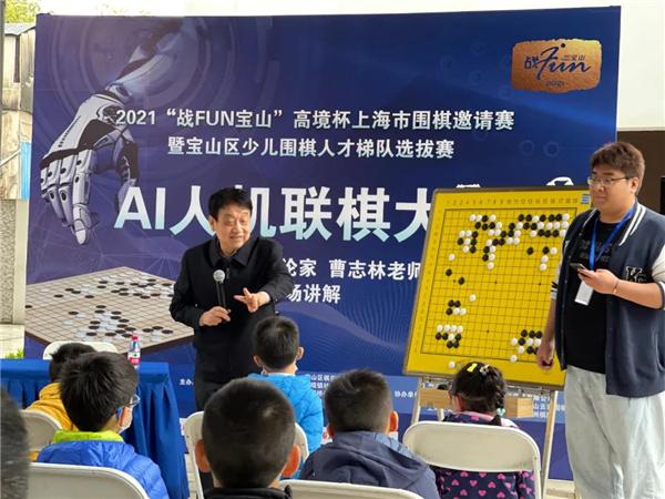 人机大战走进围棋冠军之乡,宝山用科技创新推动青少年围棋发展