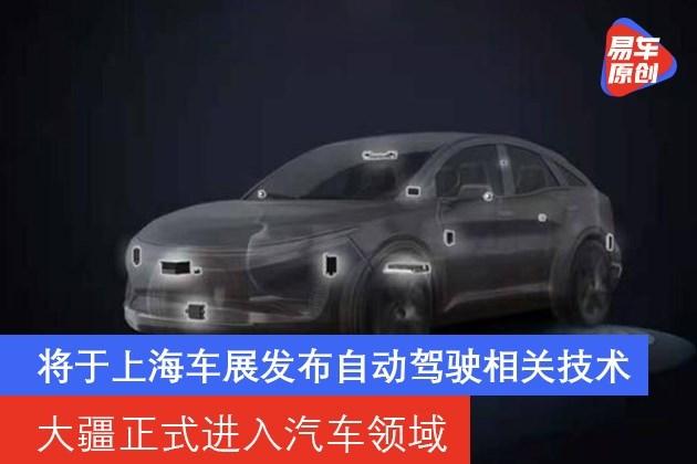 大疆正式进入汽车领域 将于上海车展发布自动驾驶相关技术