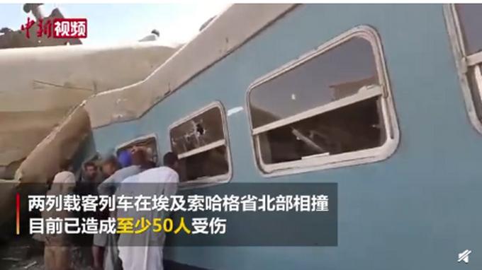 埃及列车相撞致18人死亡,调查结果公布:当天多名涉案人员吸毒!