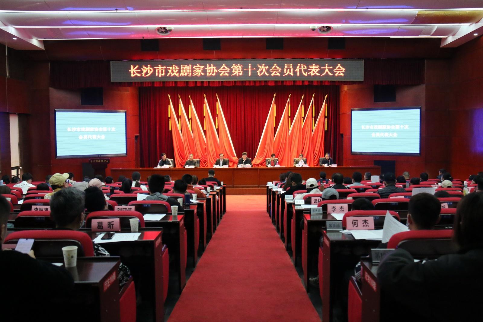长沙市戏剧家协会第十次会员代表大会举行