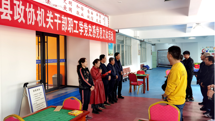 """临洮县政协机关开展""""学党史、感党恩""""文体活动"""